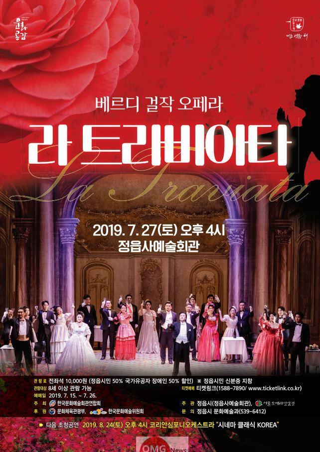 0725 27일, 정읍사예술회관에서 베르디 걸작 오페라 '라 트라비아타' 공연 1.JPG