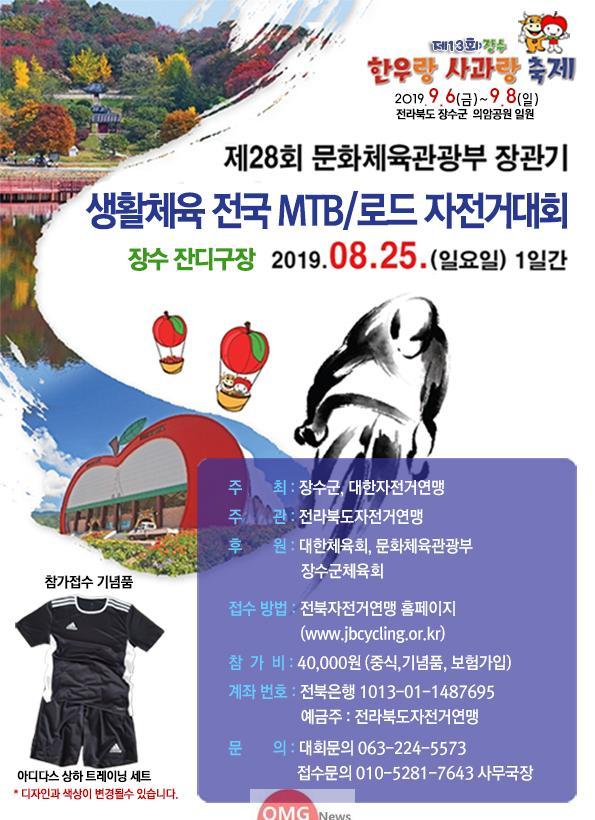 제28회문체부관광부장과기배_자전거대회.jpg