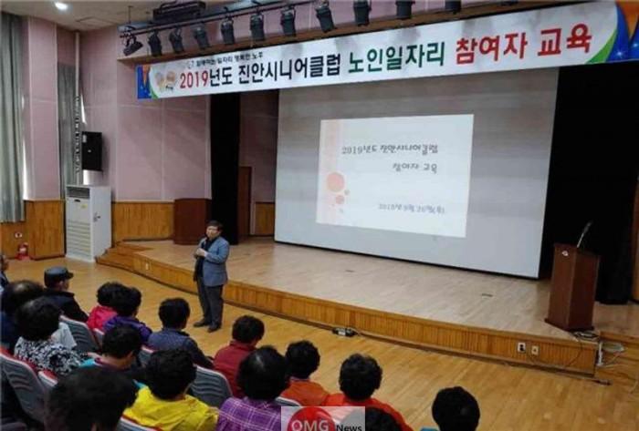 9-30 진안시니어클럽, 노인일자리 참여자 교육.jpg