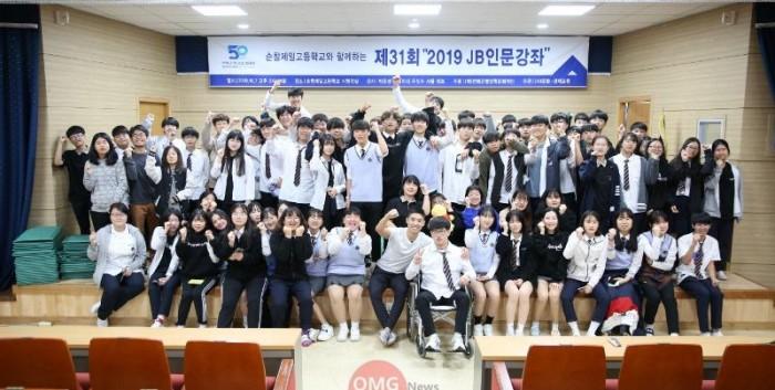 20191008 제31회 JB 인문학강좌 순창제일고등학교 보도자료(사진).jpg