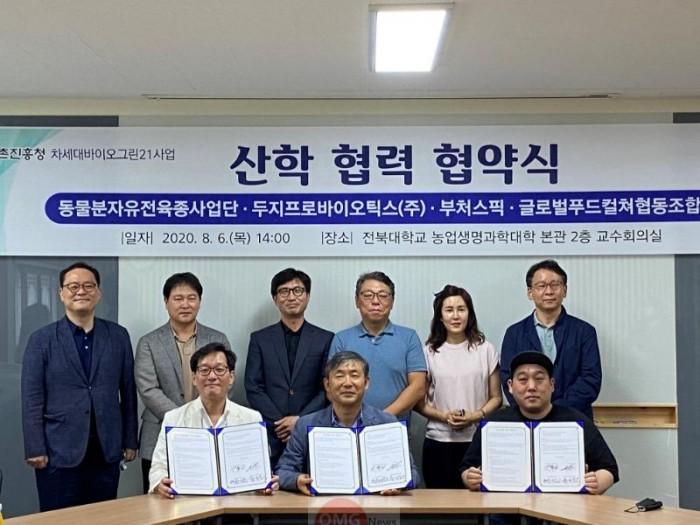 전북대 두지포크 수도권 프리미엄 정육 편집숍와 협약.jpg