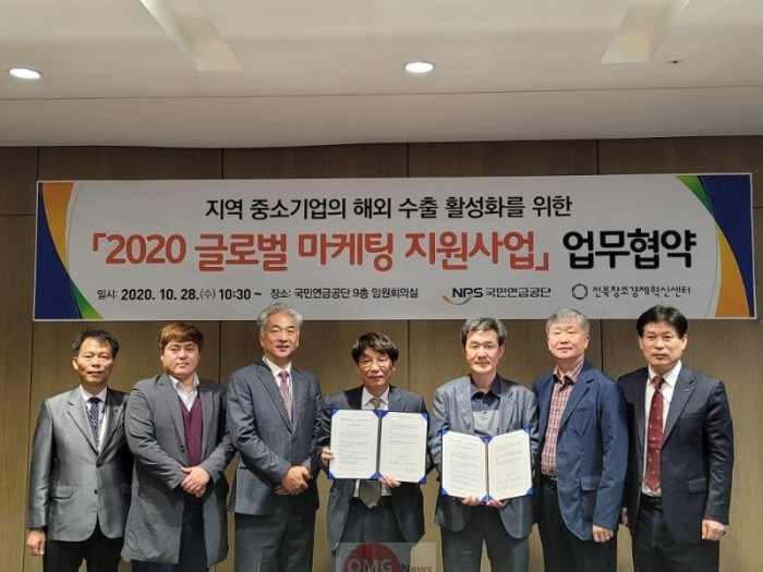 국민연금공단 전북 중소기업과 동반성장 협약식.jpg
