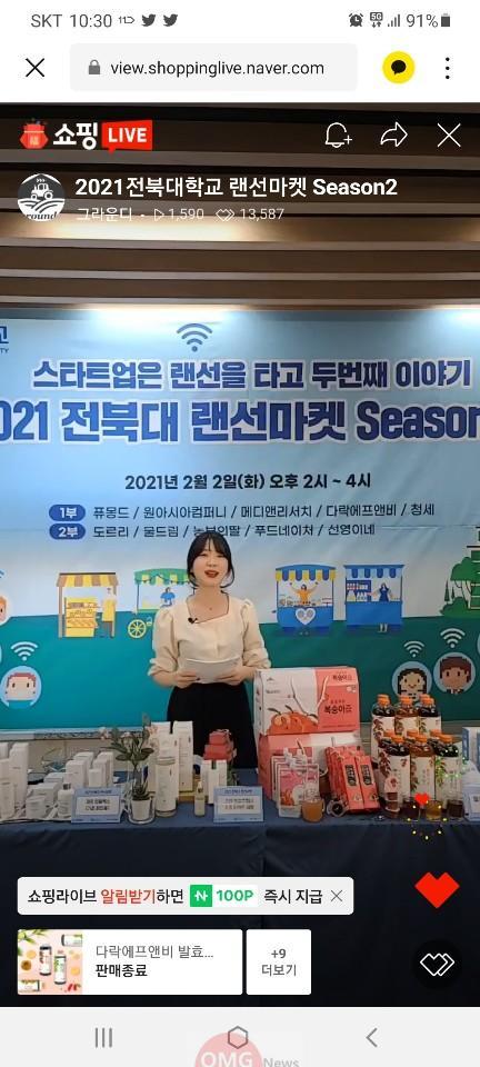 지역 기업 제품 홍보 판매 랜선마켓 2.jpg