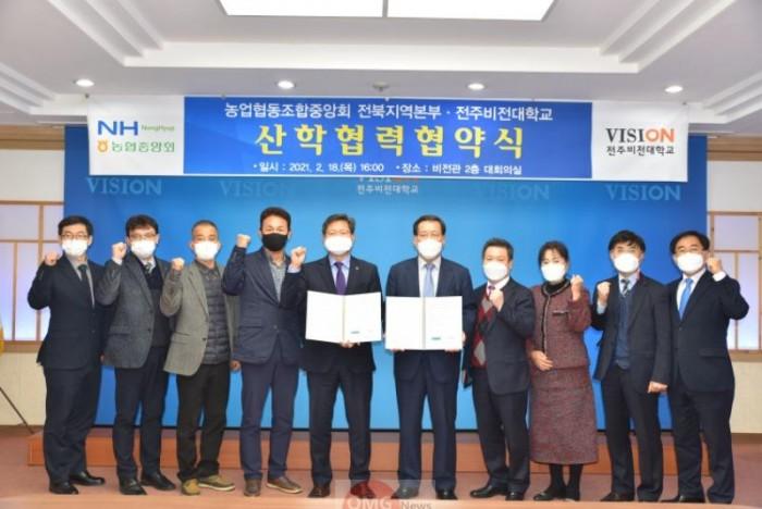 (사진자료 1) 21.02.19 전북농협·전주비전대학교, 농업전문 기술인력 양성 협력.JPG