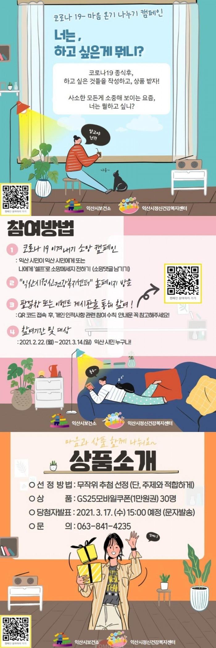 코로나19 마음 온기 나누기 캠페인(포스터).jpg