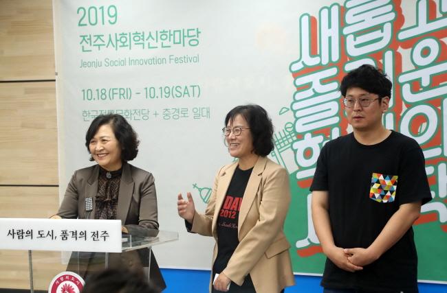 새롭고 즐거운 혁신의 시작 2019 전주사회혁신 한마당 개최
