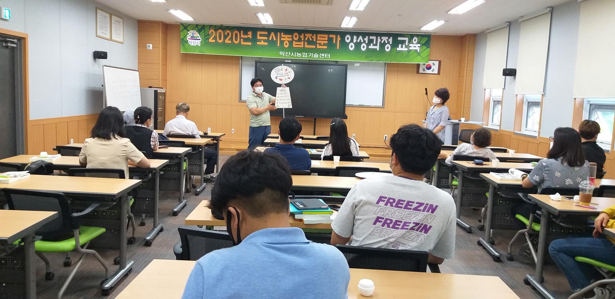익산시, '도시농업전문가' 교육생 모집