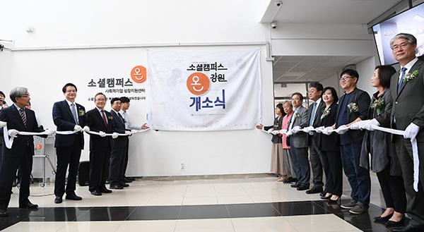 노동부 사회적기업 성장터, 소셜캠퍼스 온(溫)