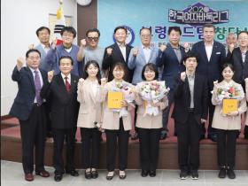 보령판 신의 한수 선보인다…한국여자바둑리그 보령머드팀 창단
