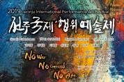 2019전주국제행위예술제 전주한옥마을 경기전 광장에서 성황리에 맞쳤다.
