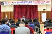제3회 전라북도학생수련원 스포츠클라이밍 대회' 열렸다
