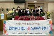 NH농협 계룡시지부,「화훼농가 돕기 꽃 소비촉진 행사」개최