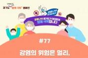 """경기도 """"코로나19 상황 여전히 심각, 주말 이동 자제해야"""""""