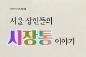 서울역사편찬원, '서울 상인들의 시장통 이야기' 발간