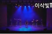 이삭빛TV 라스트포원