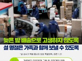택배업계, 설 성수기 분류작업 등에 1만여명 추가 투입