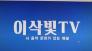 [이삭빛 tv 시와 초대인물] 이지흔 한국학교폭력예방협의회 회장