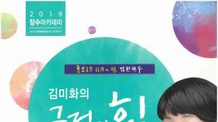 장수아카데미 김미화 강연