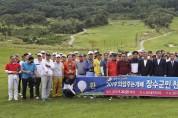 장수군, 제1회 의암 주논개배 장수군민 친선 골프대회 개최