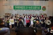 한국예총화예협의회 2019송년회 및 출판기념회