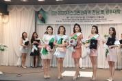"""2020 미스그린코리아 전북.전남.광주 대회 박예송 """"진"""" 수상"""