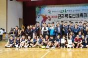 진안군 배구선수단, 제56회 도민체전 종합우승