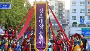 이삭빛 시인, '19 정조대왕 능행차 공동 재현행사 참여