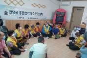 장수군, 반달가슴곰 공존문화 조성을 위한 주민간담회 개최