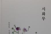 """스테디셀러 작가 최창일 중견시인이 """"시화무""""선보여 뜨거운 호응"""