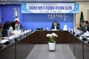 장수군 2020년 하반기 주요업무 보고회 개최