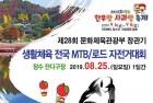 제28회 문화체육관광부장관기 장수군 생활체육 전국MTB/로드 자전거대회 개최