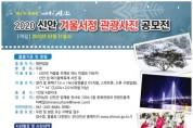 신안군, 겨울꽃 피는 섬 사진공모전 개최