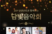 담양군, 송년맞이 '2019 담빛음악회' 개최