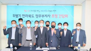 우범기 정무부지사, 중소기업협동조합 찾아 이사장 간담회 개최