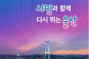 울산시, '울산 창업 네트워킹 그룹'결성