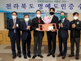 '라이온 킹' 이동국, 전북 명예도민 되다