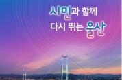 울산시, 북구·롯데건설(주)과 워터파크지구 조성공사 업무협약