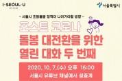 서울시, 코로나 이후 초등돌봄 정책 방향은?…현장목소리 듣는다