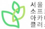 서울시, SW 전문인재 양성 프로그램 '싹(SSAC)'1기 모집