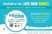 인천시 정신건강의 첫 이름 '마음으로' 선정