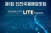 해양산업의 새로운 시작! 국제해양포럼 인천에서 개최