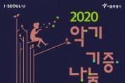 서울시 '사랑과 희망을 나누는 「악기나눔사업」 '재개