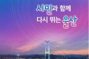 울산시, '울산경제자유구역청'설립 박차