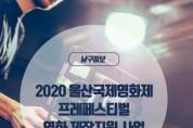 '울산국제영화제 공모 선정작 제작 지원사업'