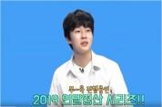 미리미리 준비하는 2019 연말정산