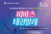 고창문화의전당, 가족 댄스뮤지컬 '비바츠 태권발레' 20일 공연