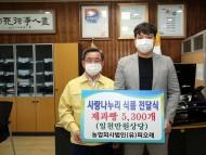 (유)피오레, 서천군에 1000만 원 상당 제과빵 기탁