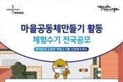 대구시,'마을공동체 활동 체험수기'전국 공모!
