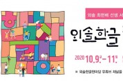 울산시, 외솔 최현배 서거 50주년 기념 '외솔 한글한마당'개최