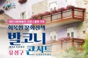 대전시립예술단 오는 22~25일 유성 지역에서 발코니 콘서트 공연
